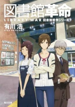 Библиотечная война (фильм) / Toshokan Sensou: Kakumei no Tsubasa