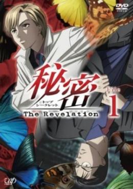 Совершенно секретно: Откровение / Top Secret: The Revelation
