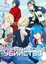 Драматическое Убийство ОВА / DRAMAtical Murder OVA