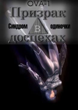 Призрак в доспехах: Синдром одиночки ОВА-1 / Ghost in the Shell: Stand Alone Complex - The Laughing Man