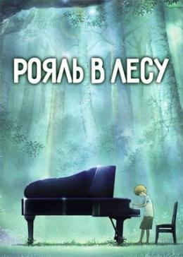 Рояль в лесу (фильм)