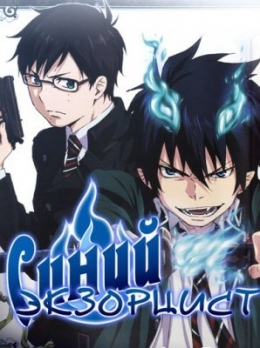 Синий экзорцист / Ao no Exorcist