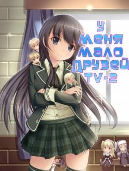 У меня мало друзей / boku wa tomodachi ga sukunai [1-12 из 12.