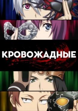 Кровожадные / Bloodivores